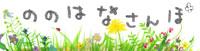 松澤由佳さんの雑草とむしのブログ