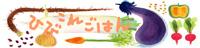 松澤由佳さんのお料理ブログ
